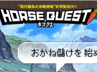 ホスクエ(Horsequest)画像