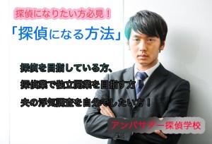 岡山県の探偵学校!探偵になる方法