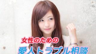 岡山県の女性のための愛人トラブル相談