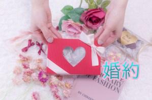 岡山県の婚約について