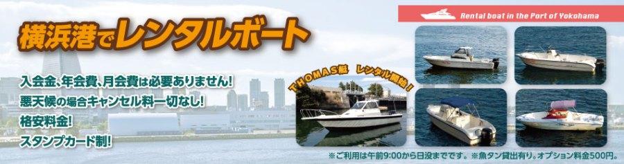 レンタルボート スライド