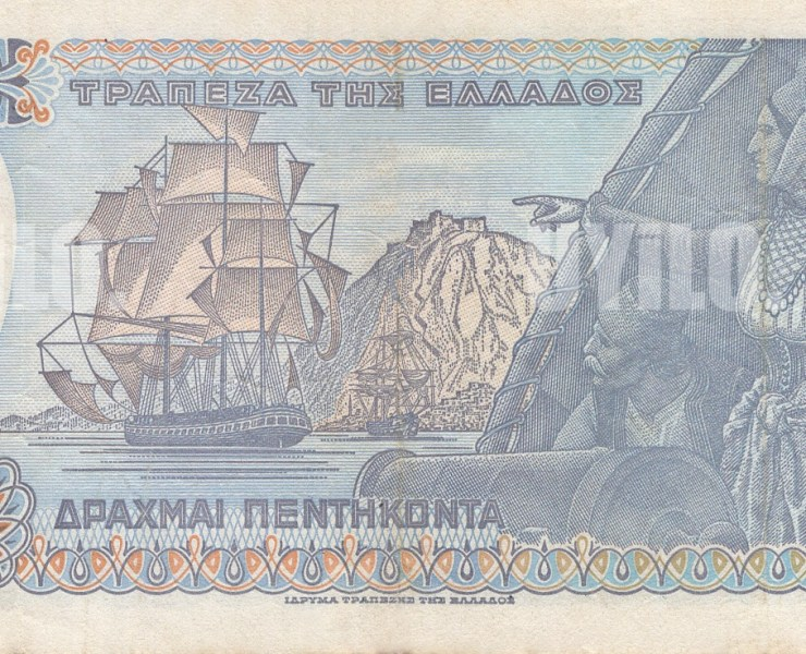 Sailing Ship, Man and Woman from 50 Drachmas Banknote, Greece, 1978