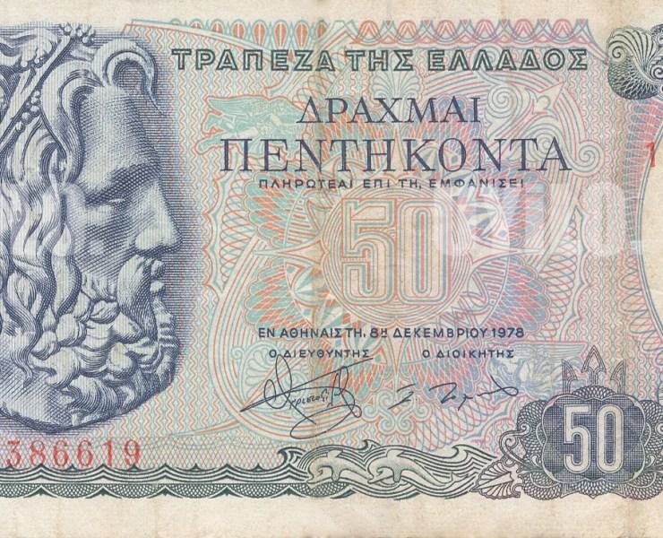 Head of Poseidon from 50 Drachmas Banknote, Greece, 1978