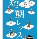 島村楽器2020-summer-nobori_01-fin_ol
