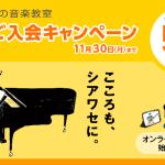島村楽器2020-02autumn campaign-campaign