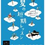 島村楽器2020-Summer Campaign-Poster_B2 店頭ツール