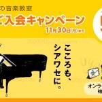 島村楽器2020-Autumn Campaign AD一式