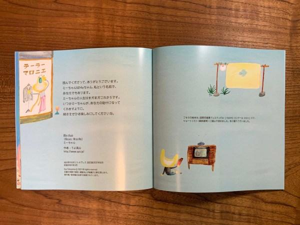 ミーちゃん 日本語版 改訂版 奥付