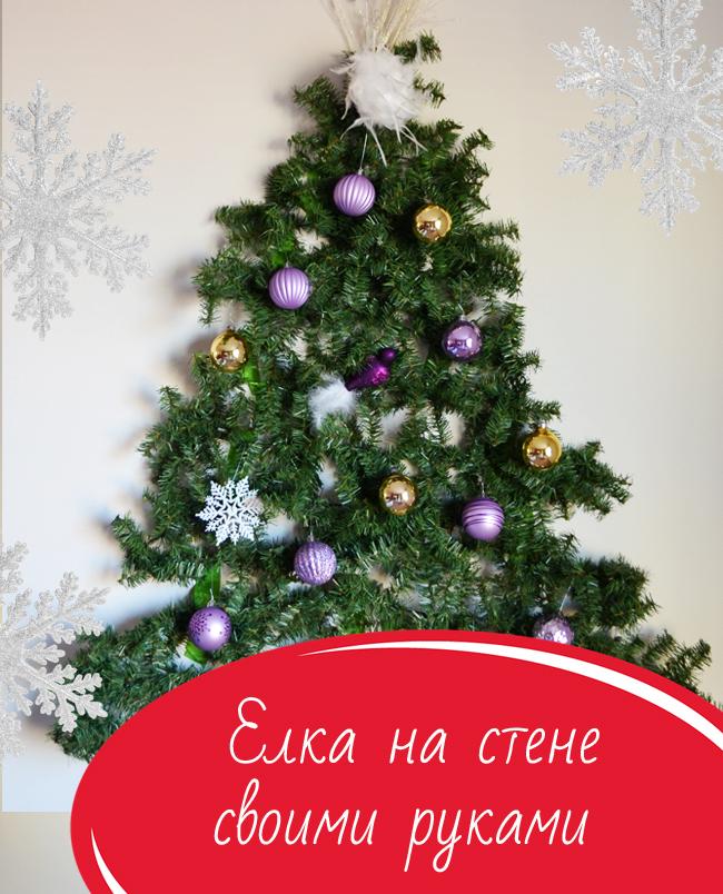 Kuinka tehdä joulukuusi seinälle omalla kädet (master-luokka)