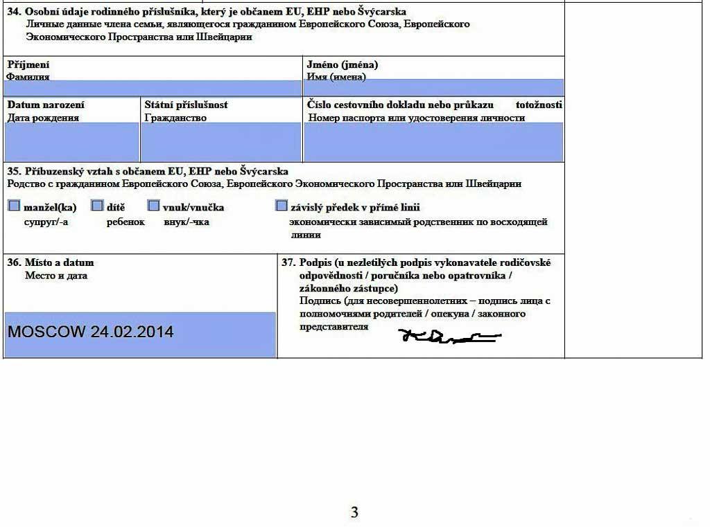 образец заполнения анкеты в Чехию