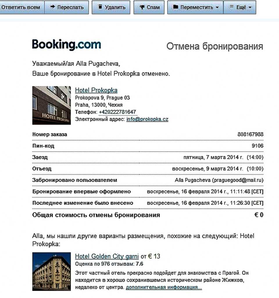 Забронировать отель получить визу стоимость билета на самолет астана-ташкент