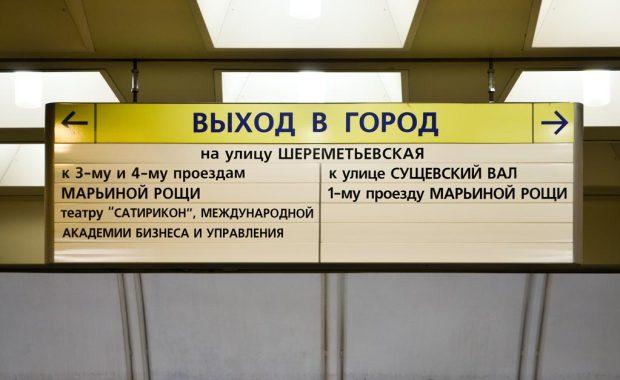 визовый центр чехии в москве как добраться