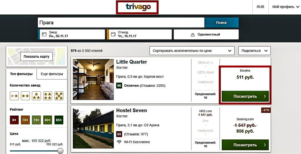 Как забронировать отель в Праге самостоятельно дешево