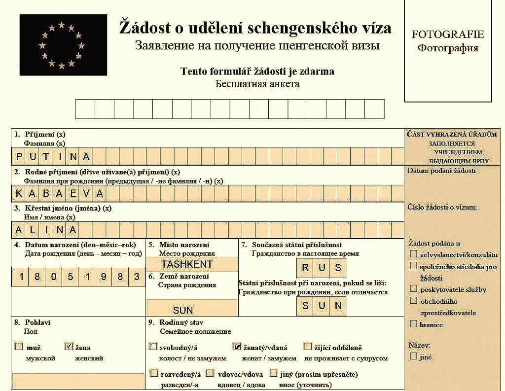 Анкета для визы в чехию: образец заполнения в 2018 году.