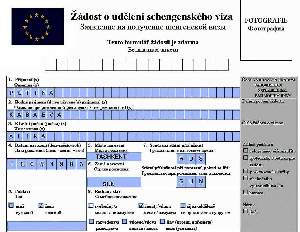 Образец заполнения анкеты на визу в Чехию