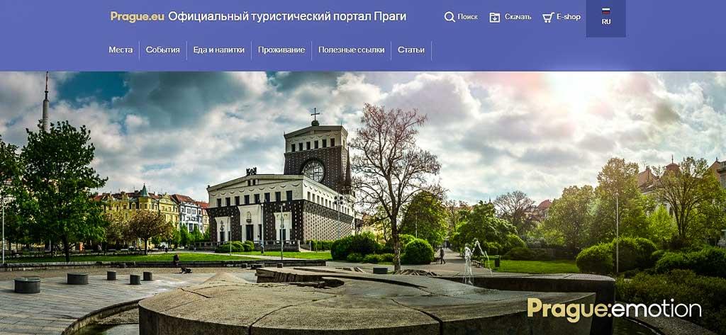 Официальный сайт Праги: prague.eu