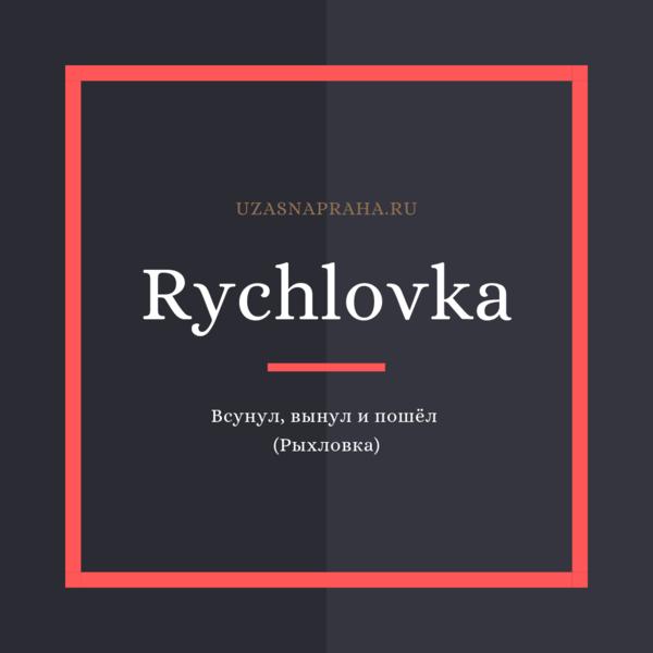 По-чешски всунул-вынул и пошёл — Rychlovka