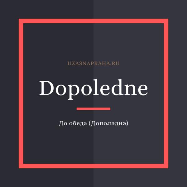По-чешски первая половина дня — Dopoledne