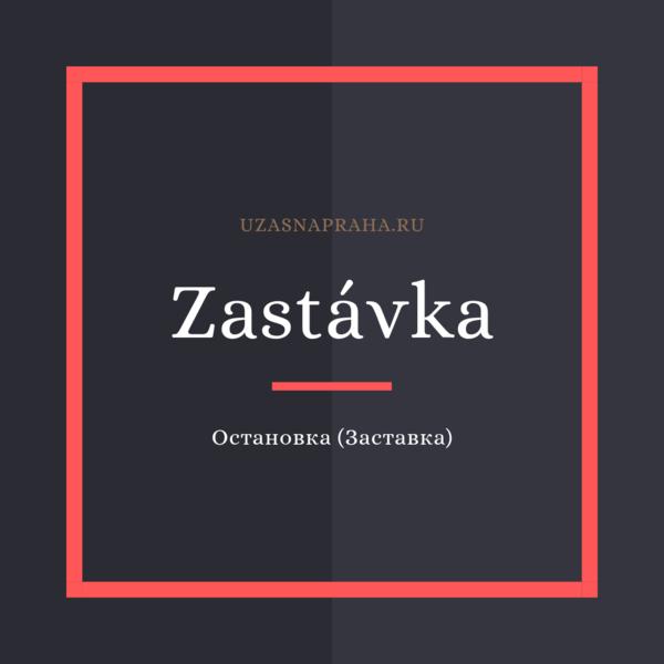 По-чешски остановка — Zastávka