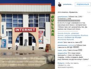 Если кто-то ещё сомневался в том, насколько всё плохо с интернетом в Узбекистане, вот доказательство. Да, именно настолько всё плохо.