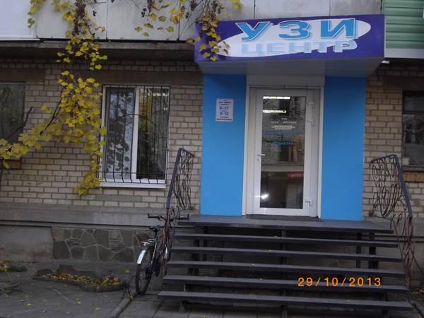 УЗИ Центр Новомосковск