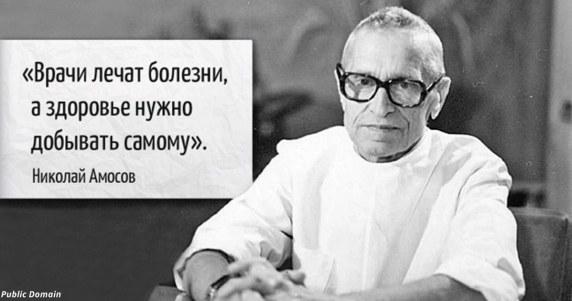 Правила здоровья Николая Амосова