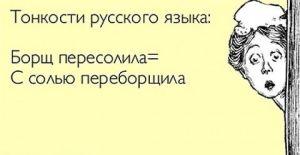 Тонкости русского языка, которых не понять иностранцам