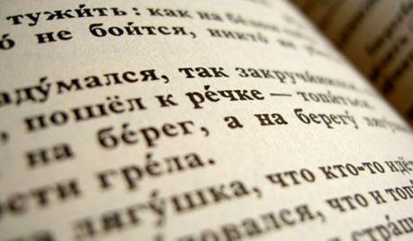 """""""12 слов, которые неправильно говорят провинциалы """""""