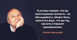 19 мудрых цитат Михаила Жванецкого