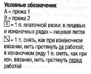 """Полувер спицами узором """"Соты"""""""