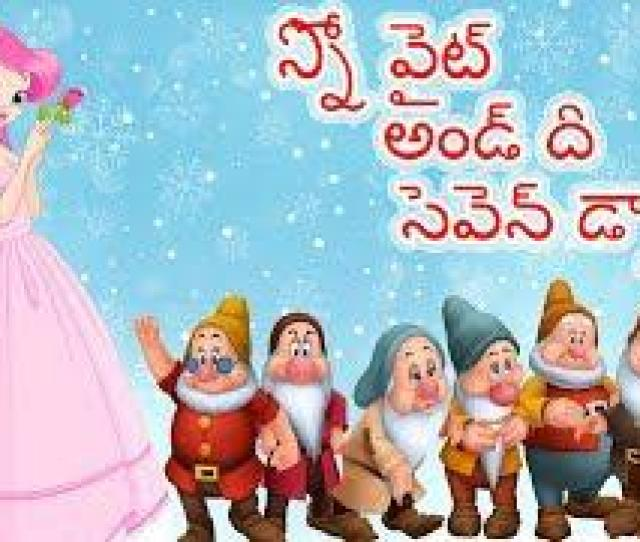 F F  Bsnow White The Seven Dwarfs Full Movie Fairy Tales For Kids Telugu Kathalu Bedtime Stories