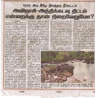athikadavu avinashi water