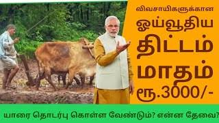Pradhan Mantri Kisan Maan Dhan Yojana