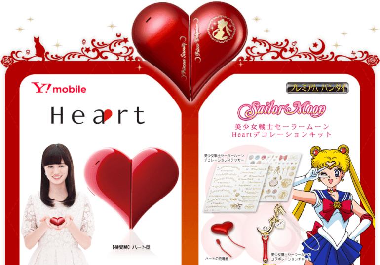 Telefono de Sailor Moon en forma de corazón