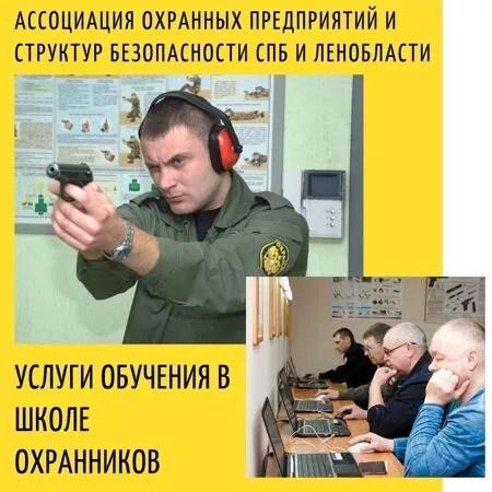 Инста(Школа охранников АСБ)