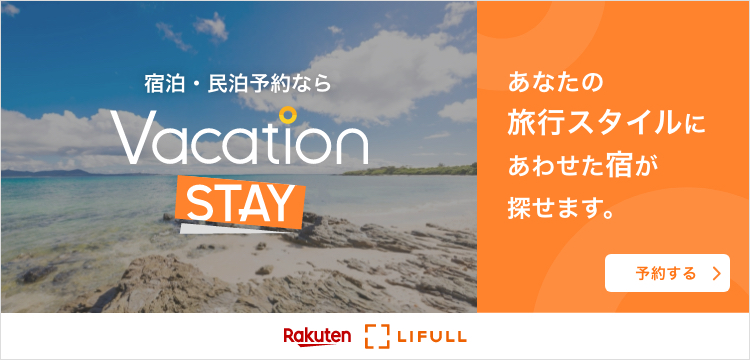 _______Vacation STAY