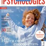Журнал Psychologies, июнь 2014