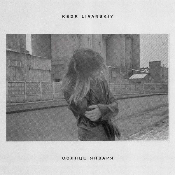 JanuarySun Kedr Livanskiy album cover