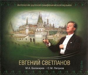 Evgeny Svetlanov conducts Balakirev