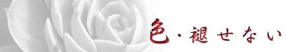 iro_title_00