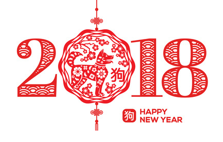 2018 Chinese New Year greeting card, emblem with dog