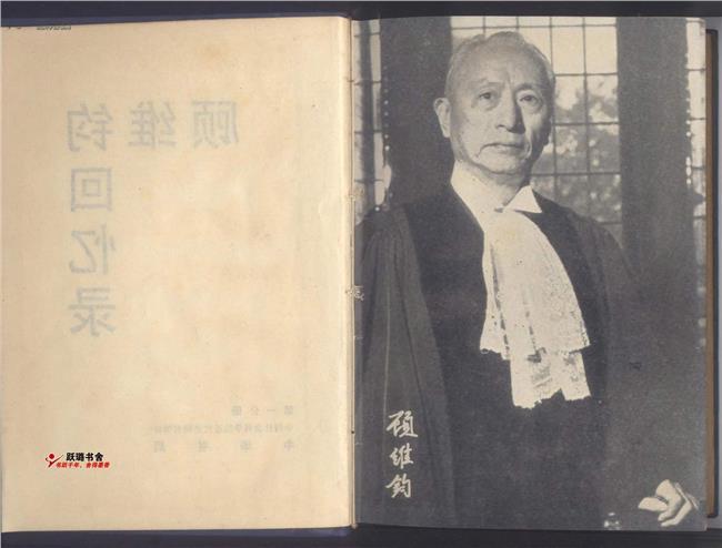 谷雨書苑第121期 -《顧維鈞回憶錄》與現代中國外交 by 郝繼剛