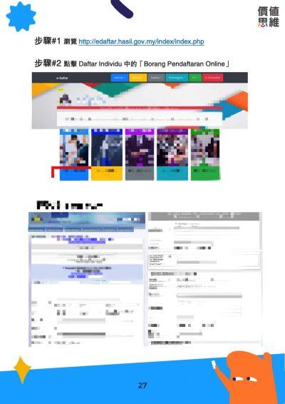 【免費下載】2021最省報稅手冊|馬來西亞篇 - 價值思維