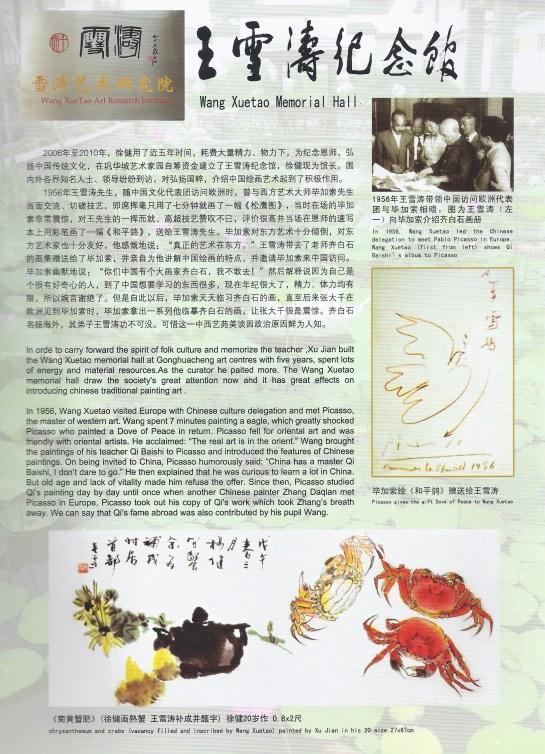 JIan Xu Memorial 1