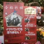 長崎バイオパークで合格祈願:長崎県西海市