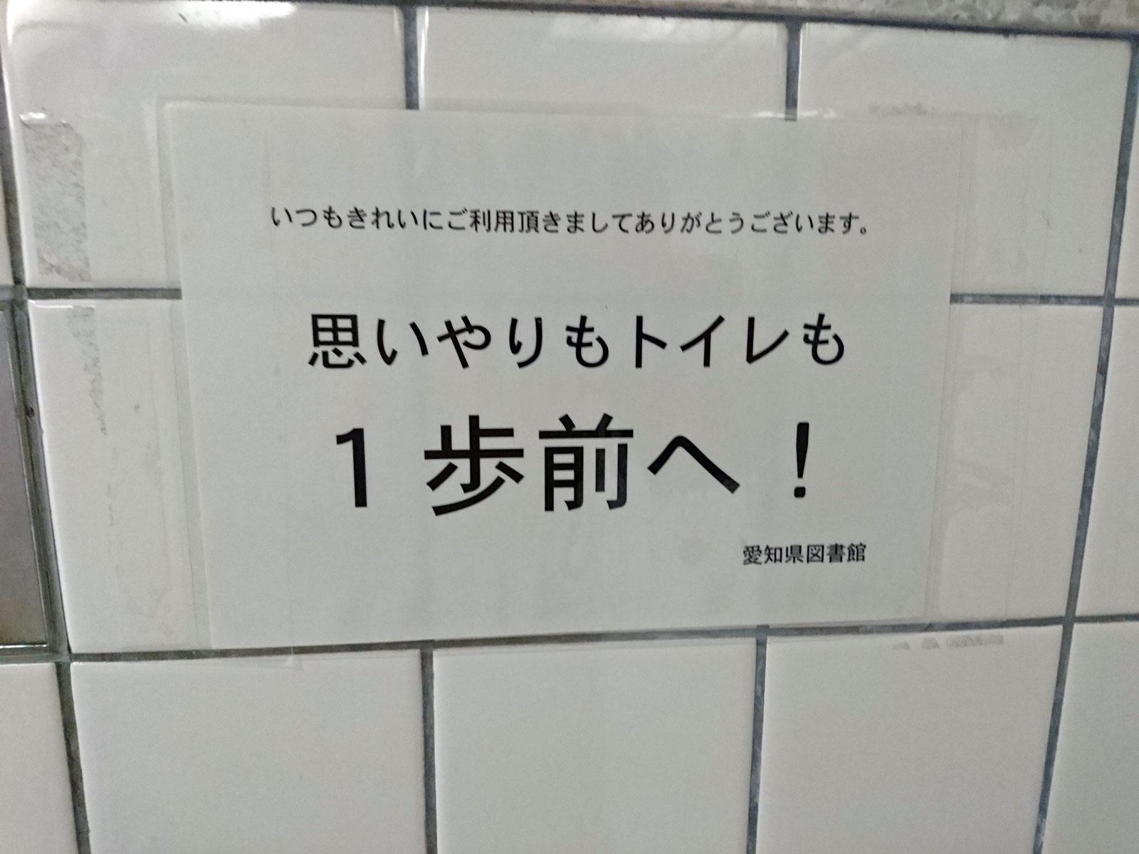【まとめ】トイレ、一歩前へ!!