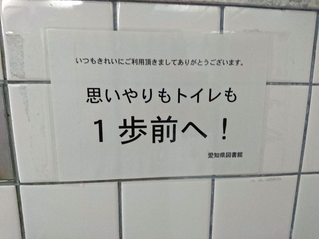 トイレの張り紙、的を狙ってね:旅の暮らしで見つけたもの