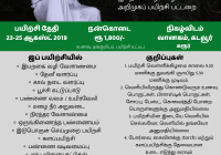 Vanagam - 3 Day training poster for 23-25 August 2019
