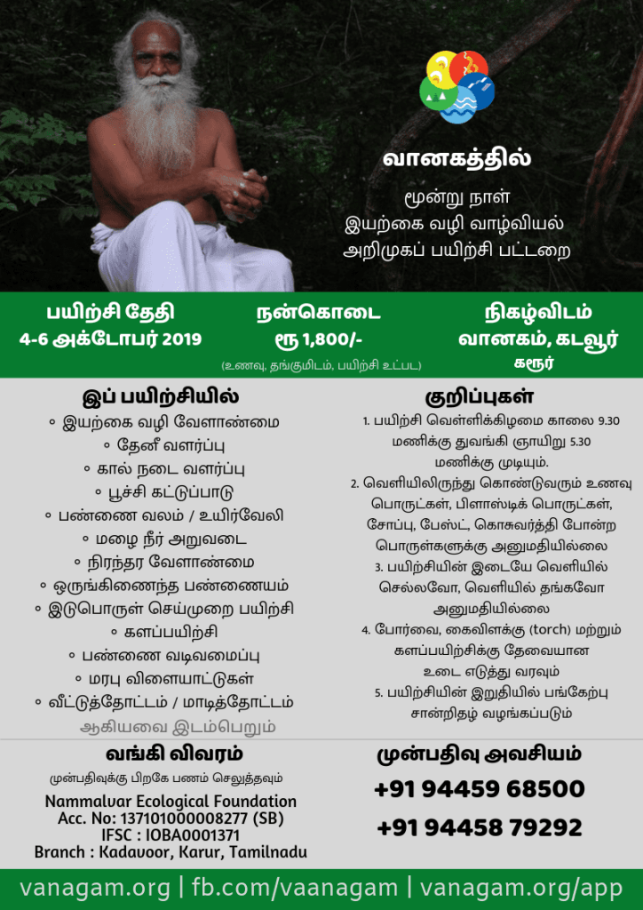 Vanagam - 3 Day training poster for 4-6 October 2019