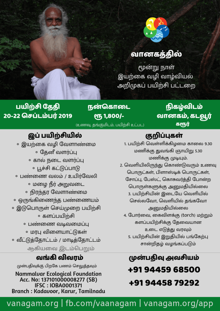 Vanagam - 3 Day training poster for 20-22 September 2019